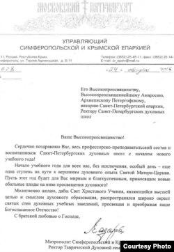 Поздравление от митрополита Симферопольского и Крымского на официальном бланке
