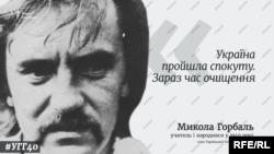 Mykola Horbal (UGG project)