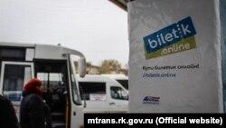 Автостанция в Крыму. Архивное фото