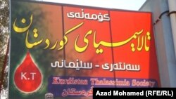 جمعية ثالاسيميا كردستان