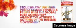 """""""Столичная"""" водка поддержала ЛГБТ-сообщество в России"""
