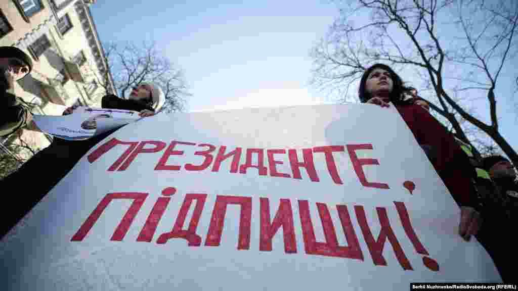 «Президент, подпиши» – главный слоган протестующих у АП