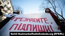«Президент, подпиши»: на Банковой просили помощи в освобождении узников Кремля (фоторепортаж)