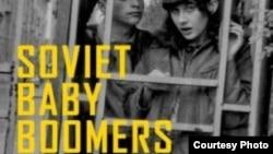 """Фрагмент обложки книги """"Советские бэби-бумеры: история поколения """"холодной войны"""""""