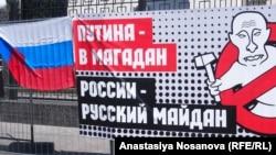 Ресейдегі саяси тұтқындарға қолдау акциясы кезінде Ресей елшілігі қоршауына ілінген баннер. Киев, 26 шілде 2015 жыл.