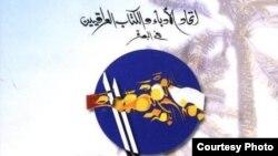 مربد الشعري السنوي في العراق