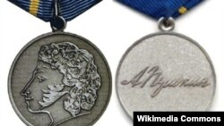 Государственная пушкинская медаль