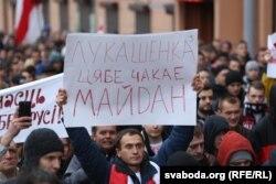 Оппозицияның қарсылық шеруіне қатысушы «Лукашенко, сені Майдан күтіп тұр!» деген жазу ұстап тұр. Минск, 10 қазан 2015 жыл.