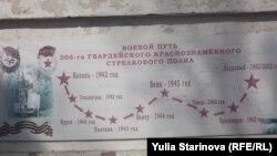 Памятная доска в поселке Кедровый
