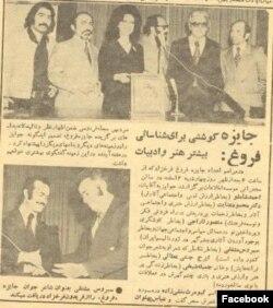 احمد شاملو . سیروس مشفقی، برندگان جایزه فروغ فرخزاد، ۱۳۵۱
