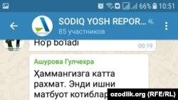 Скриншот переписки участников группы «Преданные молодые репортеры» в Telegram'е.