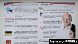 Агитационная листовка кандидата на участие в предварительном голосовании Сергея Лисейцева