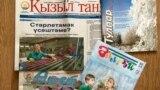 Bashkortstan -- Tatar papers and magazines