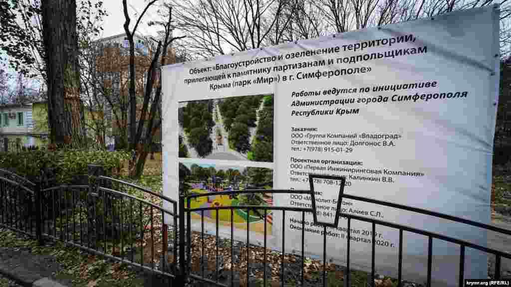 Реконструкцию парковой зоны планируют завершить к лету 2020 года