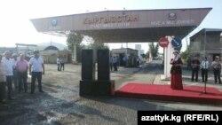 КПП «Дустлик-автодорожный» на узбекско-кыргызской границе.