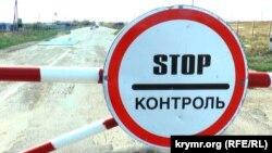 Админграница с Крымом. Иллюстрационное фото