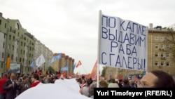 """Люди и плакаты на """"Марше миллионов"""" в Москве"""