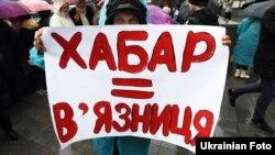 Гасло на пікеті у столиці України (архівне фото)