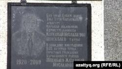 Памятная табличка на доме, где жил Жаткамбай Шпекпаев. Поселок Акжар Алматинской области, 12 апреля 2013 года.