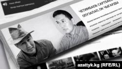 Журналист Аслан Сартбаев менен Самсалы Четимбаев.