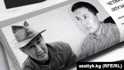 Арслан Сартбаев (солдо) жана Самсалы Четинбаев.