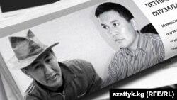 Аслан Сартбаев (слева) и Самсалы Четимбаев.