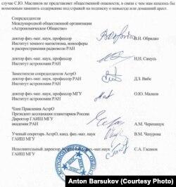 Письма в поддержку Масликова
