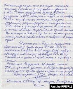 Рәфис Кашапов мөрәҗәгате (икенче өлеш)
