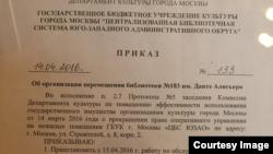 """Приказ """"Об организации перемещения библиотеки №183"""""""