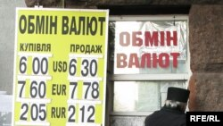 Ukraine has already bailed out several banks