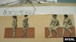 Bakıda poliklinikaların birində piylənməyə qarşı plakat