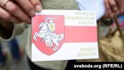 «Բելառուսական ազգային կոնգրեսի» տարբերանշանը