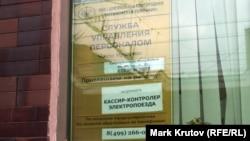 Объявление в окне офиса ЦППК