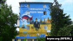 Граффити с Путиным в городе Севастополь, Крым. 9 июня 2015 года.