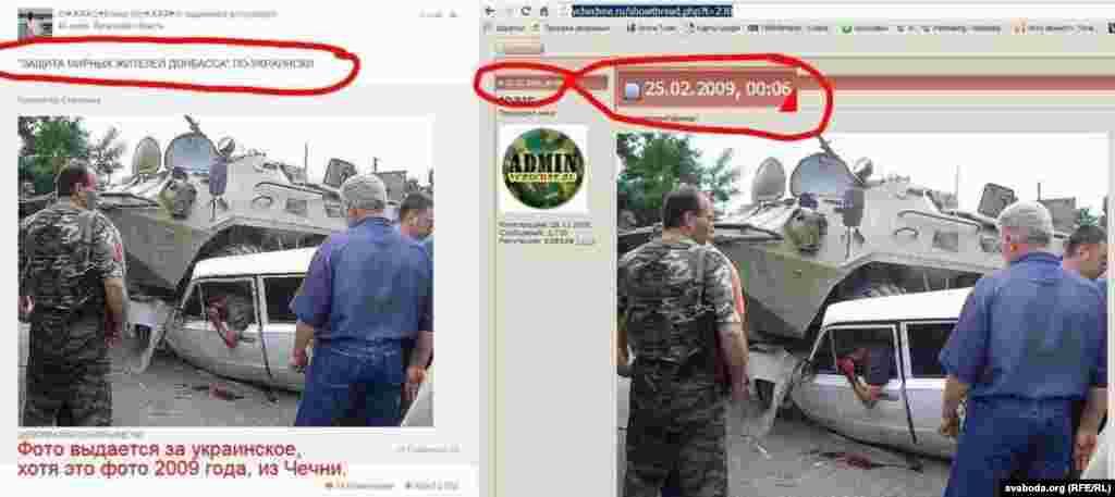 Фото з Чечні подають як дії української армії