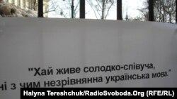 Львівські студенти вшанували День рідної мови, провівши флешмоб