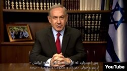 Israeli Prime Minister Benjamin Netanyahu spoke recently in a recorded message to the Iranian people.