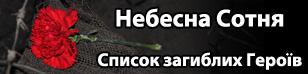 Небесна сотня. Список загиблих Героїв України