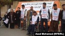 جانب من إعتصام ذوي الإحتياجات الخاصة في السليمانية