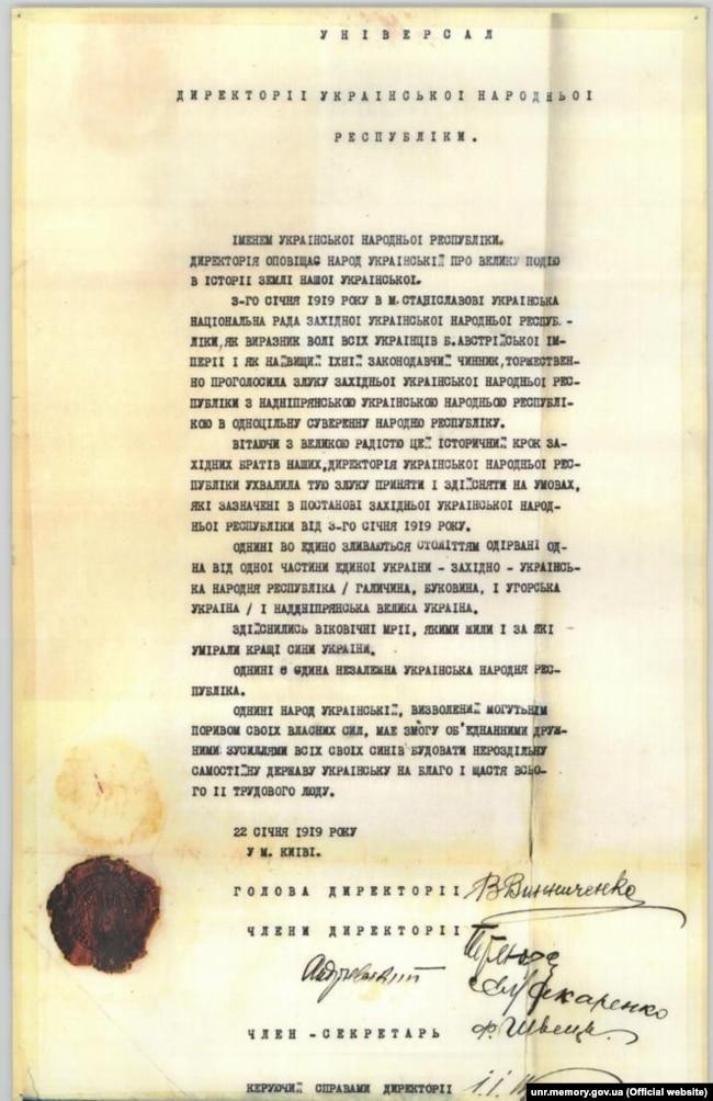 Акт Злуки УНР і ЗУНР від 22 січня 1919 року