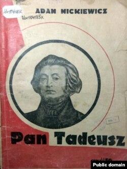Вокладка «Пана Тадэвуша». 1934 г.
