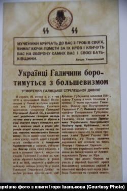"""Реклама набору добровольців у дивізію Ваффен СС """"Галичина"""",1943 рік"""