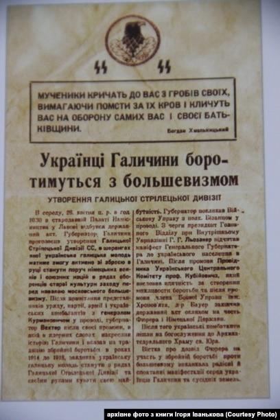 Оголошення про набір добровольців у дивізію «Ваффен СС» «Галичина», 1943 рік