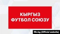 Кыргызский футбольный союз.