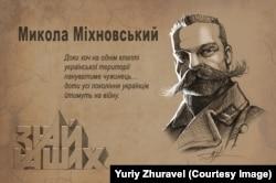 Микола Міхновський (1873–1924) очима художника Юрія Журавля