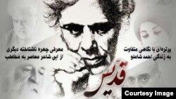 پوستر فیلم مستند «قدیس»، ساخته حسین لامعی