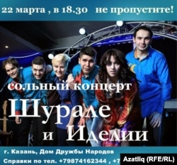 """Шүрәле"" төркеменең концерт афишасы"