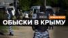 Волна задержаний в Крыму