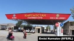 Контрольно-пропускной пункт на участке границы Кыргызстана с Узбекистаном.