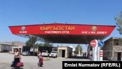 """Кыргыз-өзбек чек арасындагы """"Достук"""" бекети. Бажы биримдигине киргенден кийин Кыргызстан тышкы чек араларын бекемдеши керек."""